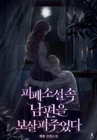 Taking Care Of My Husband In A Tragic Novel